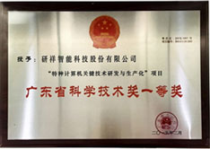 Guangdong Technology First Prize