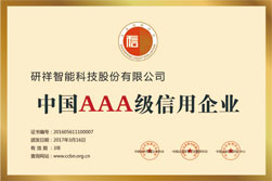China AAA Grade Integrity Enterprise